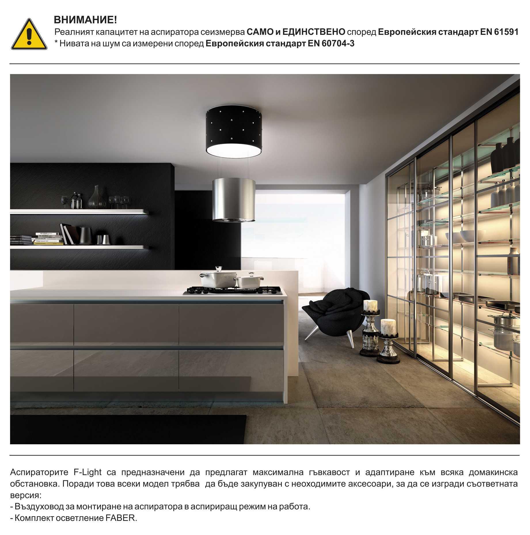 CHIC от магазин за Аспиратори от Velev.bg